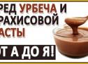 Вред Урбеча и Арахисовой пасты! Окисление жиров. Несовместимость. Токсичность.