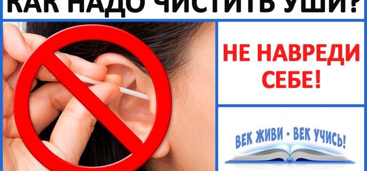 Как правильно чистить уши? Совет старых докторов! Ушные пробки и ватные палочки! Не навреди себе!