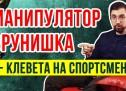 МОШЕННИК БОРИС ЦАЦУЛИН ВРЁТ. Фильм Переломный момент 2019. Алекс Дулуб