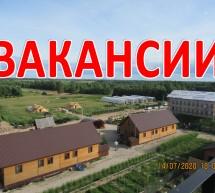 В Пушкинские Горы в хозяйство Фролова требуются!