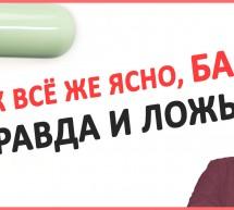 БАДы и ФАРМ индустрия! Как душат натуральные лекарства! Всё для Нашего блага? Дискредитация БАД-ов.