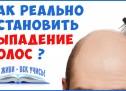 Как остановить ВЫПАДЕНИЕ ВОЛОС и облысение! Как вырастить новые волосы? Рост волос!