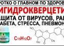 Дигидрокверцетин — природный антиоксидант. Снимает стресс! Улучшает память, зрение, кожу, лёгкие.