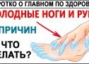 Холодные НОГИ и РУКИ. Мёрзнут ноги. Чем это грозит? 9 причин! И что тогда будет с Почками?