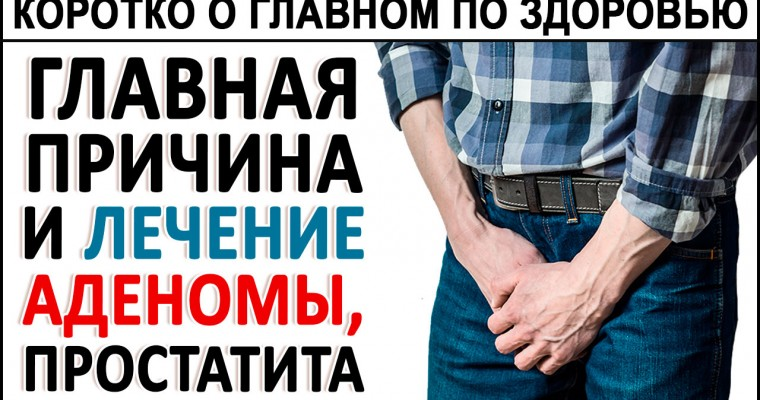 Аденома Простаты: причины, лечение и профилактика. Не все врачи это знают! Простатит.