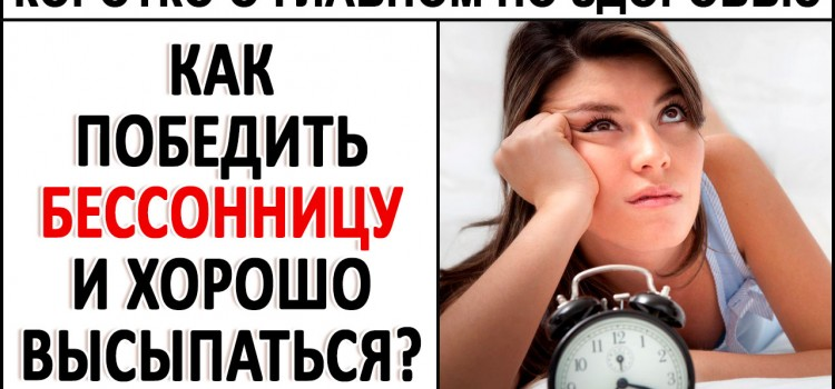 Как быстро уснуть и хорошо выспаться? Глубокий и крепкий сон! Релакс. Бессонница.