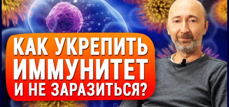 Лучший способ укрепить иммунитет. Если будете делать это — Вы больше не будете болеть! неболей.