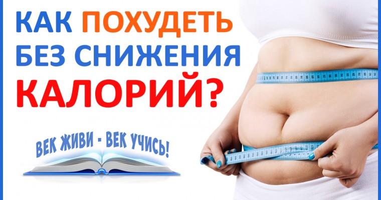 СУТОЧНАЯ НОРМА КАЛОРИЙ. Сахар и жир. Инсулин и Гликемический индекс. Как похудеть раз и навсегда.