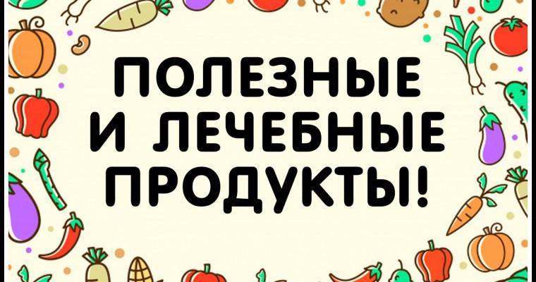 Важные Продукты для Здоровья. Как и Где их купить в России, Украине, Европе, США и пр. странах Мира.