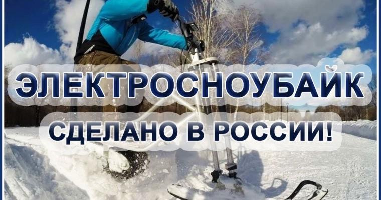 Продажа ЭлектроСноубайка