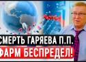 Подлость ФАРМиндустрии! Как отраву выдают за лекарства и душат БАД-ы? Академик Гаряев. Бутакова.