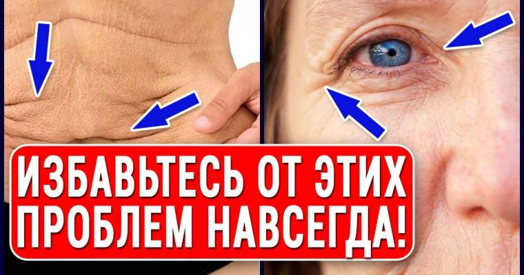 Как убрать морщины на лице и растяжки на животе? Как сохранить молодую кожу? 7 причин старения кожи!