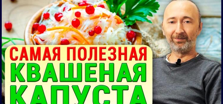 Самая вкусная и полезная Квашеная Капуста. Главная Пища зимой на Руси! Этого Вы точно не знали!