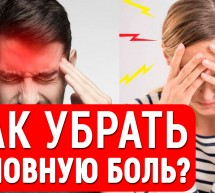 ЭТО избавит Вас от головной боли и мигрени навсегда! Отчего болит голова? Народные методы лечения.