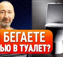 Ходите ночью в туалет, да по многу раз? Сделайте ЭТО и Вы точно решите проблему с мочевым пузырём!