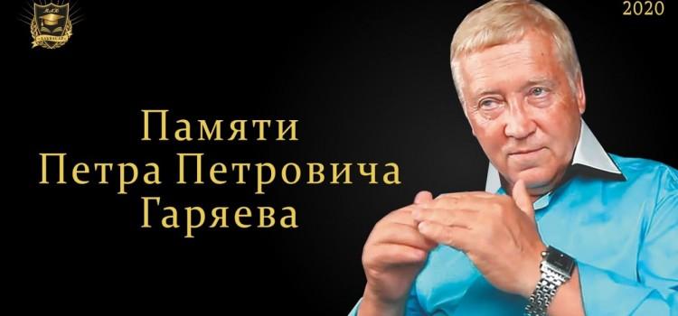 Памяти Петра Петровича Гаряева