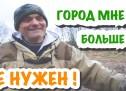 Один день из жизни Биолога изменившего свою жизнь, переехав в деревню. Высадка клёнов, орехов, леса!