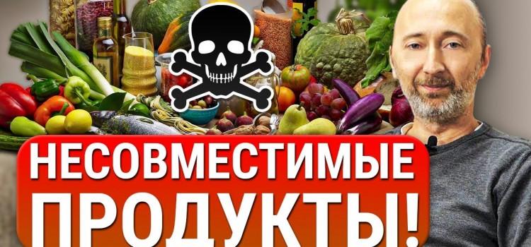 Раздельное питание: никогда не ешьте ЭТИ продукты ВМЕСТЕ, если хотите дольше жить! Истинное ПП.
