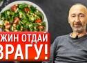 Хотите жить дольше? Тогда НИЧЕГО не ешьте после 16:00! Как же Суворов был прав!