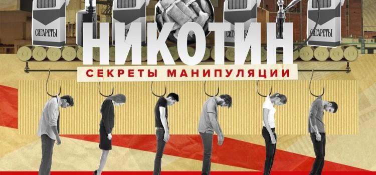 Новый фильм 2021 «Никотин. Секреты манипуляции». Вейп, Снюс, Айкос. Как бросить курить
