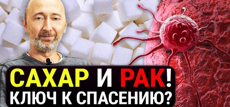 Связь сахара и рака, о которой молчат врачи! Почему при раке нельзя есть ничего сладкого? ЗАЩИТА!