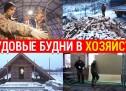 Уникальная коллекция Инжиров и Винограда и трудовые будни в Хозяйстве Фролова Зимой!