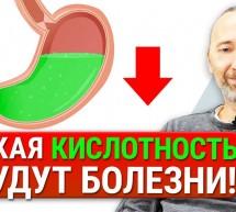 Не ждите Здоровья при низкой кислотности Желудка, даже если Вы на ПП! Худоба и Соляная кислота!