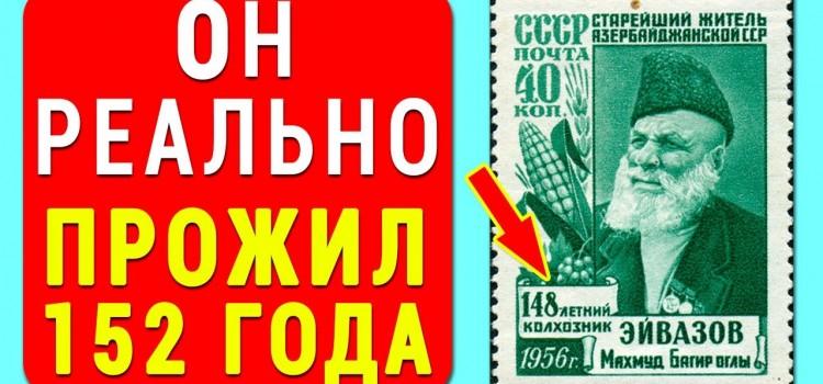 152 года прожил сверхдолгожитель Махмуд Эйвазов 1808-1960 гг. И эти ФАКТЫ точнее любого паспорта!