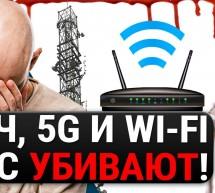 Мобильная связь и Wi-Fi точно вызывают РАК! Смотрите ЭТИ факты! ОЧНИТЕСЬ уже! Хватит самообмана!