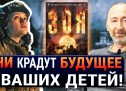 Предательство поколений! ЗОЯ 2021 года и настоящая. Позор сценаристов и режиссеров российского кино!