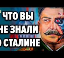 Сталин ☭ 10 ФАКТОВ о которых ЗАПРЕЩЕНО говорить в СМИ !