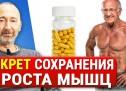 Самый важный витамин для сохранения и роста МЫШЦ! Как замедлить потерю мышечной массы с возрастом?