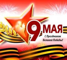 С Днем Великой Победы Вас!