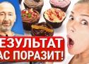 Вот что с Вами будет, если отказаться от сахара всего на 10 дней! Калории и сахар — есть 2 правила!