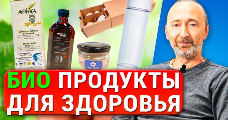 Самые полезные продукты питания! ЭТИ Уникальные ЭКО товары дадут Вам здоровье, энергию и долголетие!