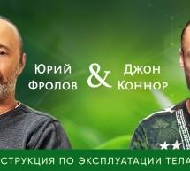 Курс Джона Конора (Евгения)  «Верни молодость, здоровье и жизнь»
