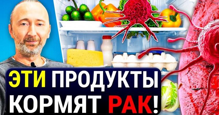 ЭТИ продукты 100% вызывают РАК! Что делать, чтобы избежать или победить онкологию? Все причины рака.