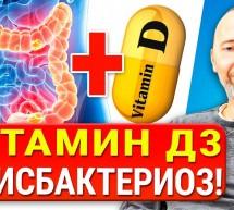 Витамин Д3 лечит Кишечник! Дефицит Д3 есть у 98% людей. Сколько надо принимать витамина D3 в сутки?