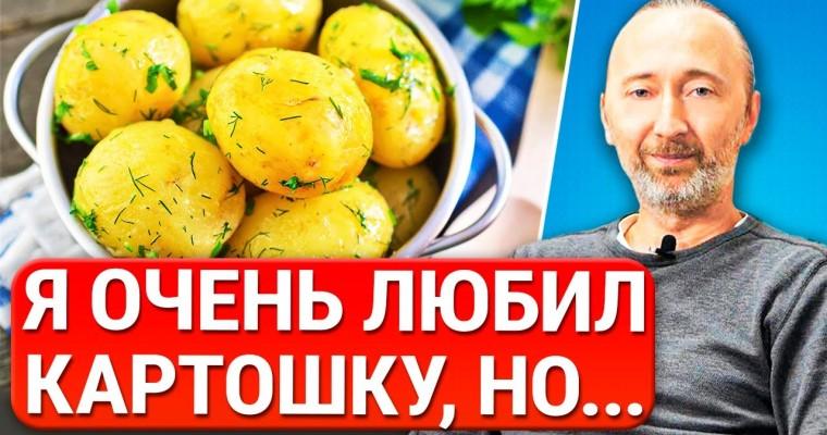 Любите есть картошку? Тогда Вы убиваете Печень, Лёгкие, Мозг и Поджелудочную! 3 проблемы картофеля.