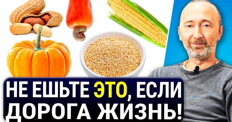 ЭТИ продукты убивают кишечник, вызывают воспаления, рак, атеросклероз, слабоумие. Лектины из Америки