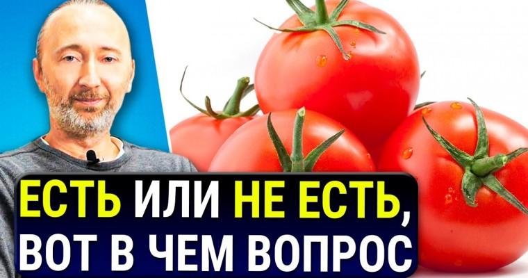Вред и польза помидоров! Томаты нужно есть ТОЛЬКО ТАК! Паслёновые и белки Лектины, Ликопин, Лютеин.