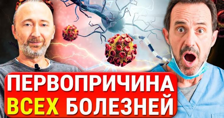 Аутоиммунные заболевания излечимы, если… И почему ВДРУГ организм начинает сам себя уничтожать?
