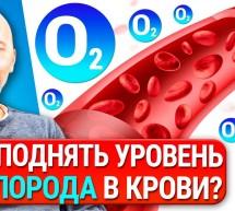 Как поднять уровень кислорода в крови? Коронавирус и О2. Сатурация, Цинк, Медь, Железо, Гемоглобин.