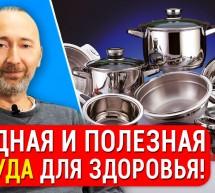 Из какой посуды нельзя есть и пить: от чашек до кастрюль! Вред и польза 15 типов изделий и покрытий.