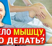 Судороги и спазмы в мышцах. Что делать, если сводит ноги по ночам? Как быстро снять спазм и боль?