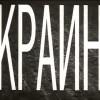 х/ф Окраина реж. Петр Луцик, 98г.
