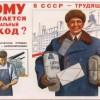 «Сталинская экономика» и государственная монополия внешней торговли