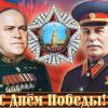 С праздником — Днём Великой Победы!