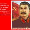Сталин – из прошлого в будущее