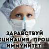 Прививки и жизнь – это противоположные понятия!